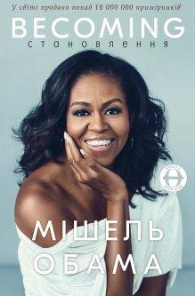 Становлення - Мішель Обама (9786177561391)