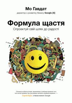 Формула щастя: спроектуй свій шлях до радості - Мо Гавдат (9789669779106)