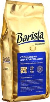 Кофе Barista Pro в зернах Crema 500 г (4813785005803)
