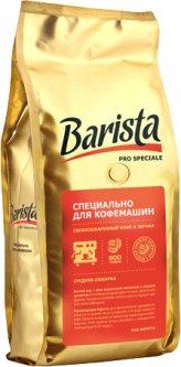 Кофе Barista Pro в зернах Speciale 500 г (4813785005827)