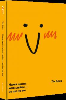 Наука щастя: коли лайки – це ще не все - Боно Тім (9786177820320)