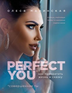 Perfect you - Малинская О.А. (9789669930200)
