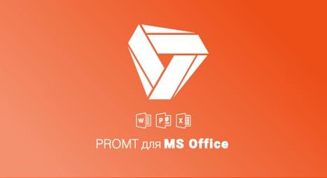 PROMT для MS Office 20 Багатомовний (Електронна ліцензія. Тільки для домашнього використання) (4606892013478 00000sng) - зображення 1