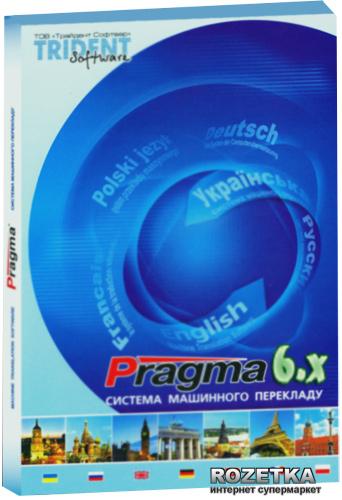Pragma 6.2 Business (Українська-Англійська) - зображення 1