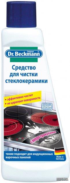 Средство для чистки стеклокерамики Dr.Beckmann 250 мл (4008455387819) - изображение 1