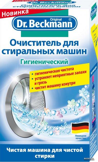 Гигиенический очиститель для стиральных машин Dr.Beckmann 250 г (4008455425719) - изображение 1