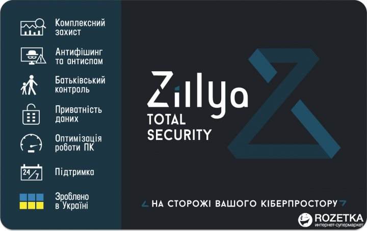 Антивірус Zillya! Total Security (код активації на 1 рік 1 ПК, скретч-картка) - зображення 1