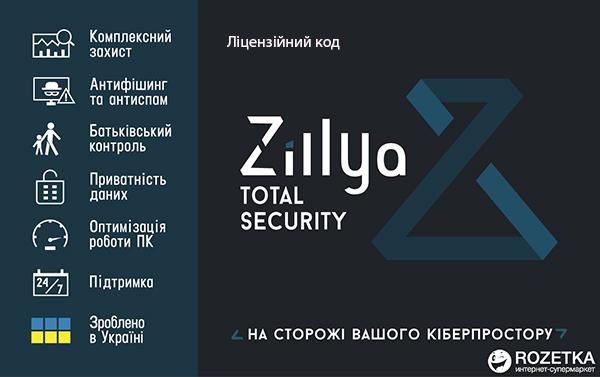 Антивирус Zillya! Total Security на 2 года 1 ПК (ESD - электронный ключ в бумажном конверте) (ZILLYA_TS_1_2Y) - изображение 1
