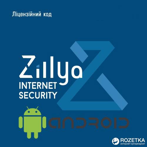Zillya! Security for Android на 3 года для 1 устройства (электронный ключ) (ZILLYA_ANDR_1_3Y) - изображение 1