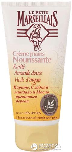 Крем для рук Le Petit Marseillais Карите, Сладкий миндаль и Аргановое масло 75 мл (3251241018485) - изображение 1