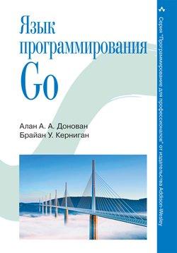 Язык программирования Go - изображение 1
