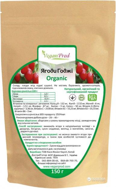 Ягоды Годжи Veganprod элитные органические 150 г (2500353001502) - изображение 1
