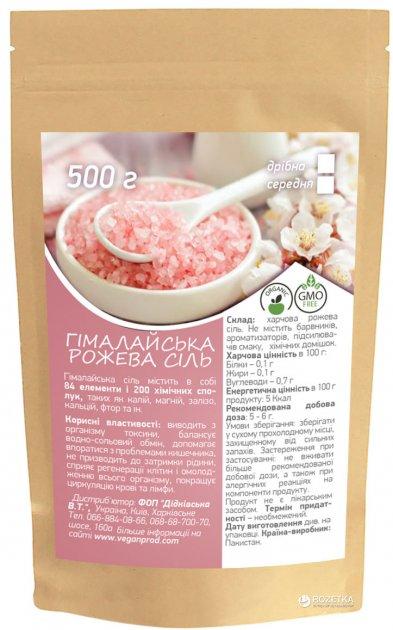 Гималайская розовая соль Veganprod мелкий помол 500 г (2500225005001) - изображение 1