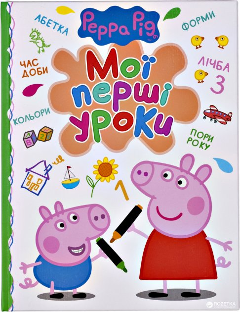 Свинка Пеппа. Мої перші уроки (9789664628461) - изображение 1