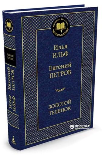 Золотой теленок - Ильф И., Петров Е. (9785389072206) - изображение 1
