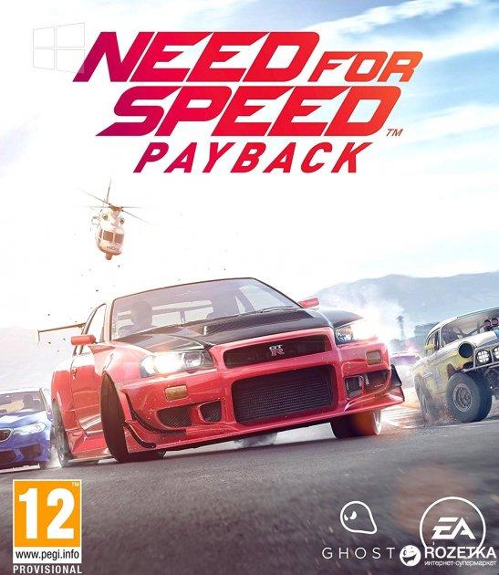 Need for Speed: Payback для ПК (PC-KEY, русская версия, электронный ключ в конверте)