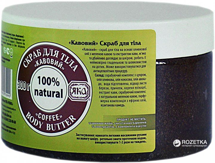 Скраб для тела Яка Кофейный 300 г (4820150750992) - изображение 1