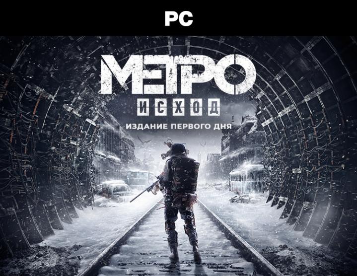 Метро: Исход. Metro: Exodus. Стандартное издание для ПК (PC-KEY, русская версия, электронный ключ в конверте) - изображение 1