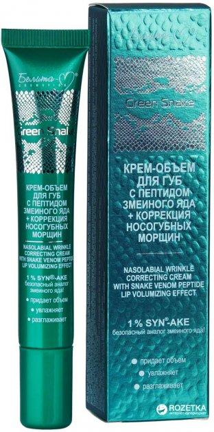 Крем-объем для губ Белита-М Green Snake + коррекция носогубных морщин 20 г (4813406006981) - изображение 1