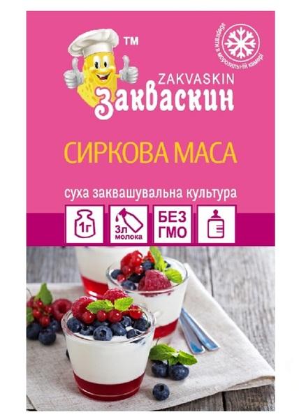 Закваска Zakvaskin Творожок (Сырковая масса) 1 г закваска на 3 л молока - изображение 1