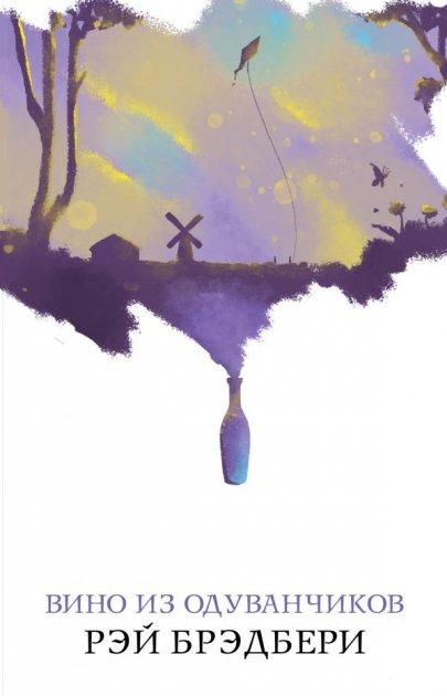 Вино из одуванчиков - Рэй Брэдбери (9789669933706) - изображение 1