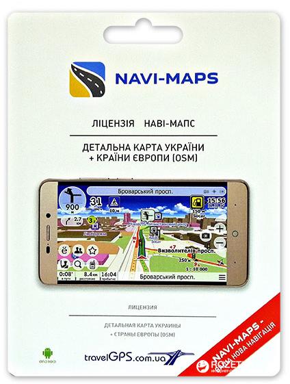 Навигационная система Navi-Maps с пакетом карт «Украина» + «Европа (OSM)» (картонная упаковка) (Бессрочная лицензия для 1 устройства на Андроид)