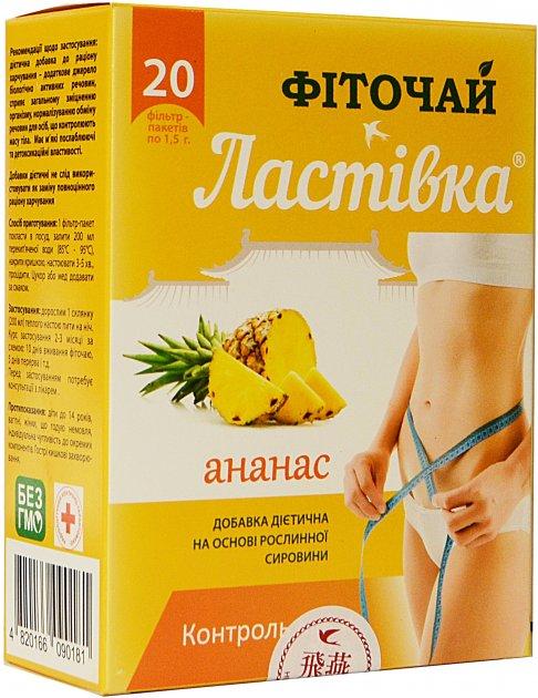 Фиточай Ластівка Ананас 20 x 1.5 г (4820166090181) - изображение 1