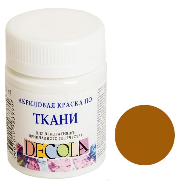 Купить краску для ткани коричневую инструменты цветы из ткани купить