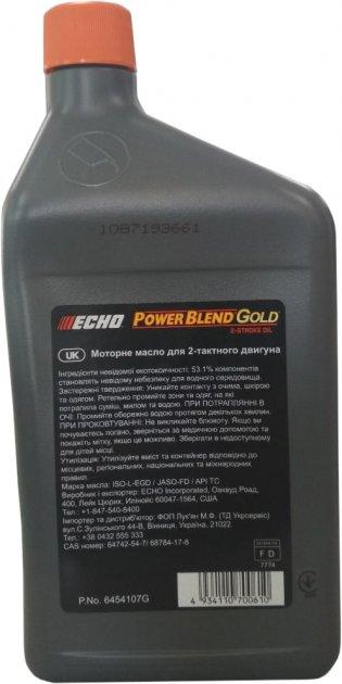 Масло в топливо Echo Power Blend X 1:50 1 л (6454107G) - изображение 1