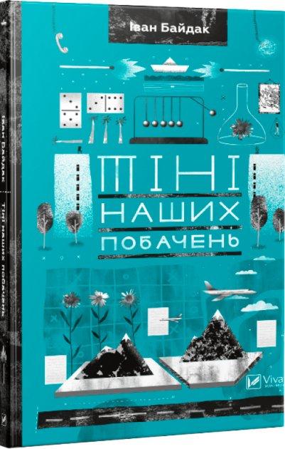 Тіні наших побачень - Байдак Іван (9789669420015) - зображення 1