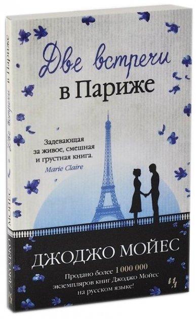 Две встречи в Париже - Мойес Джоджо (9786177562138) - изображение 1