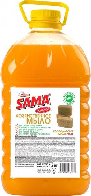 Мыло SAMA Жидкое хозяйственное 4.5 л (4820020264055) - изображение 1