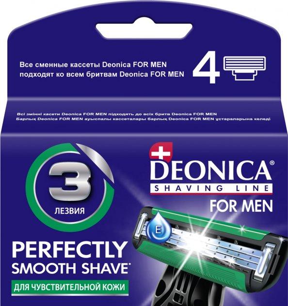 Сменные кассеты для бритья Deonica For Men 3 лезвия 4 шт (4600104035333)