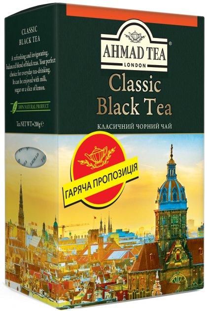 Чай черный листовой Ahmad Tea Классический 200 г (0054881015684) - изображение 1