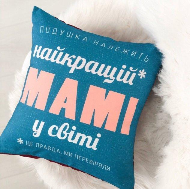 """Декоративна подушка з принтом для мами на подарунок """"Подушка належить найкращій мамі"""", 40*40 (p010) - зображення 1"""