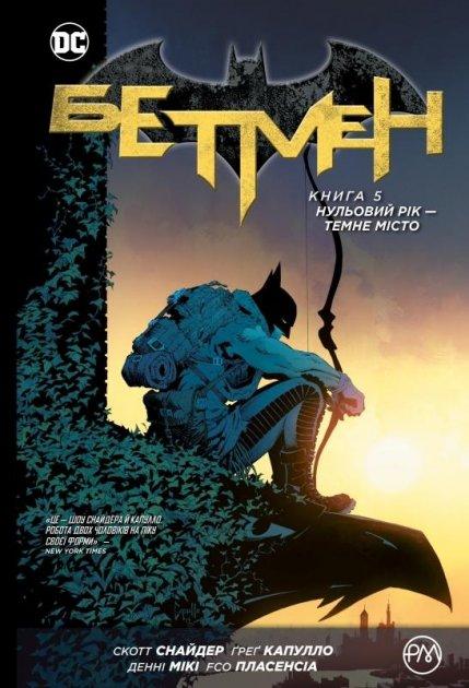 Бетмен. Нульовий рік. Темне місто. Книга 5 - Скотт Снайдер (9789669173713) - зображення 1