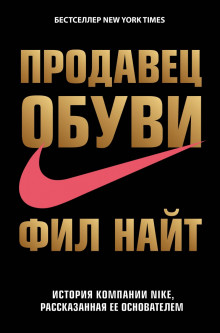 Продавец обуви. История компании Nike, рассказанная ее основателем - Фил Найт - изображение 1