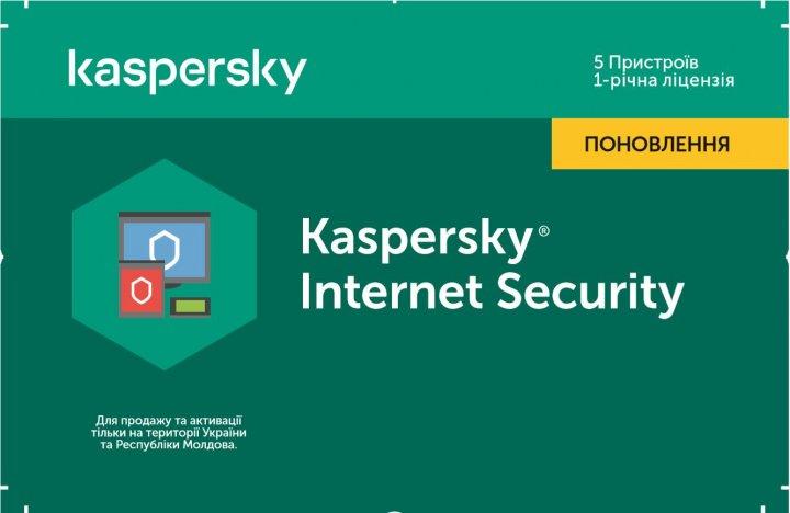 Kaspersky Internet Security 2020 для всіх пристроїв, продовження ліцензії на 1 рік для 5 ПК (скретч-картка) - зображення 1