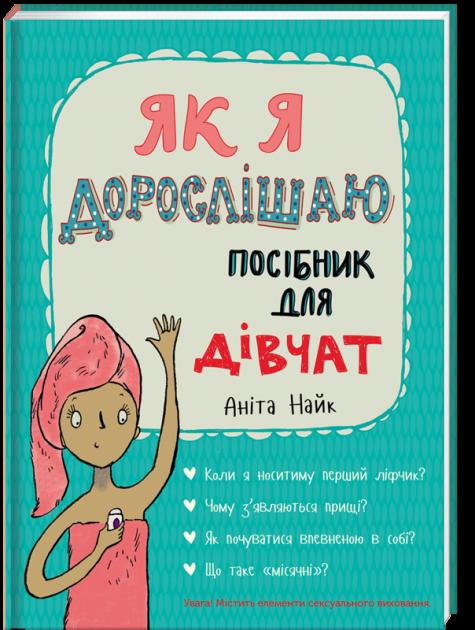 Як я дорослішаю. Посібник для дівчат - Аніта Найк (9786177563890) - изображение 1