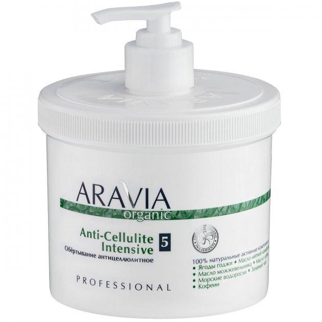 Обёртывание антицеллюлитное Aravia Anti-Cellulite Intensive 550 мл (7013) - изображение 1
