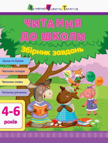 АРТ Читання до школи. Збірник завдань (9786170945112) - изображение 1