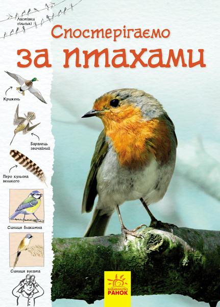 Спостерігаємо за птахами - Usborn (9786170956422)