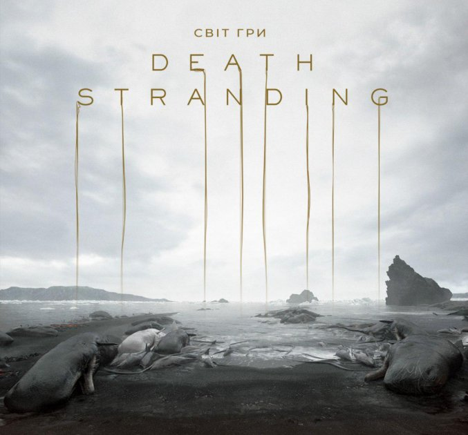 Артбук Світ гри Death Stranding - Kojima Productions (9786177756124) - зображення 1