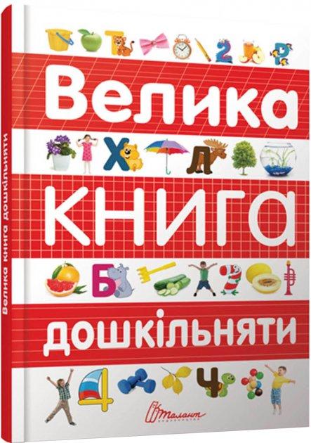 Велика книга дошкільняти - Архипова О.Д., Архипова-Дубро В.В. (9789669358387) - изображение 1