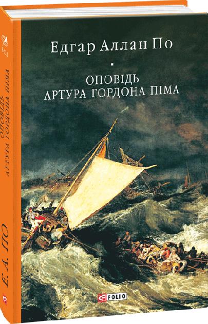 Оповідь Артура Гордона Піма - По Е. А. (9789660387591) - изображение 1