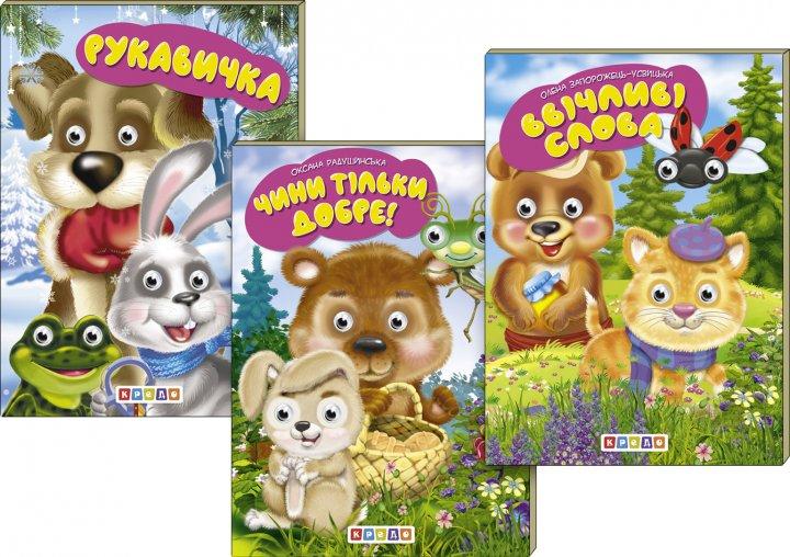 """Комплект із 3 книг-картонок з трьома парами """"оченят"""". Ввічливі слова, Рукавичка, Чини тільки добре! (9789664693001) - изображение 1"""