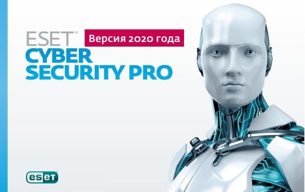Антивирус ESET Cyber Security 3 ПК (Минимальный заказ 3 шт.) - изображение 1