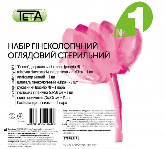 Набір гінекологічний оглядовий Тета №1, стерильний - изображение 1