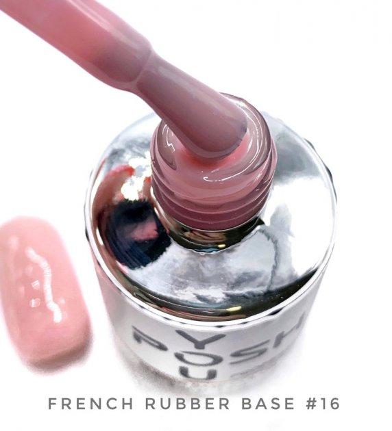 Камуфлюється база YouPOSH French Rubber Base №16 9 мл - зображення 1