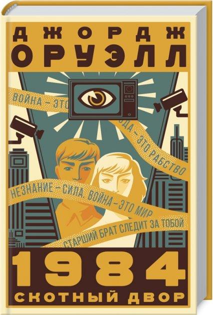 1984. Скотный двор - Дж. Оруэлл (54179) - изображение 1